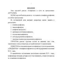 Конфликты в организации и пути их преодоления Курсовые работы  Конфликты в организации и пути их преодоления 29 03 08