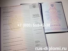 Купить диплом о среднем специальном образовании в Москве цены Диплом о среднем специальном образовании 2007 2010 годов