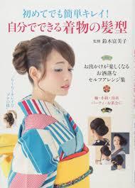 初めてでも簡単キレイ 自分でできる着物の髪型 鈴木 富美子 本