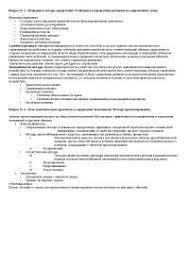 Ответы на вопросы вступительного экзамена в аспирантуру  Ответы на вопросы вступительного экзамена в аспирантуру специальность 08 00 05 Экономика реферат