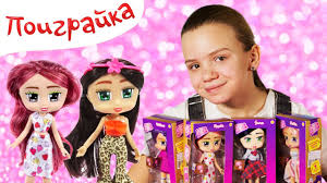 Распаковка <b>Куклы Boxy Girls</b> Новинки - Новые Игрушки ...