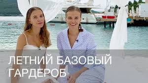 ЛЕТНИЙ БАЗОВЫЙ ГАРДЕРОБ   <b>12Storeez</b> - YouTube