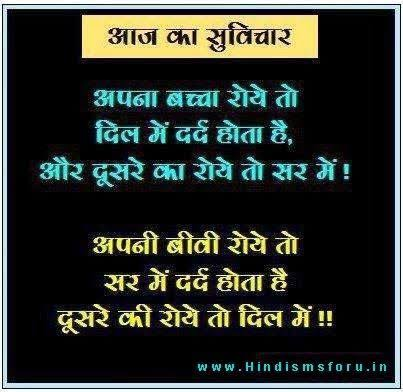 best msg for life in hindi