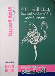 ترتفع بالطبع المنزل المتنقل كتاب لامتحان اللغة العربية -  guillotinpoilvet.com