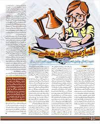 Urdu essays in urdu for class      Research paper Service Taleem Essay Urdu Taleem Ki Ahmiyat Urdu Essay Mazmoon Urdu Speech Notes