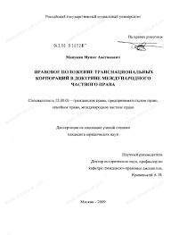 Диссертация на тему Правовое положение транснациональных  Диссертация и автореферат на тему Правовое положение транснациональных корпораций в доктрине международного частного права
