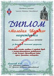 Дипломная программа Молодая Гвардия новости на ru Условия выполнения диплома
