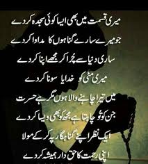 Bakhtawerbokhari Allah T Urdu Poetry Islamic Quotes