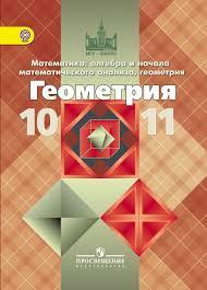 Геометрия базовый и профильный уровни класс Атанасян Л С  Геометрия 10 11 класс Базовый и профильный уровни ФГОС