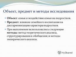 Презентация на тему Федеральное государственное научное  3 Объект предмет и методы