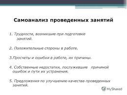 Презентация на тему БОУ ОО СПО Омский колледж профессиональных  28 Самоанализ проведенных