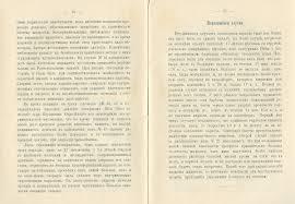 А П Еремич диссертация О внутривенном гедоналовом наркозе год стр 70 71 Неудавшиеся случаи