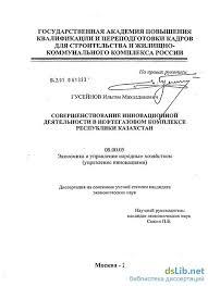 Помощь в написании диссертации по организации здравоохранения По праву и юриспруденции на тему Международно