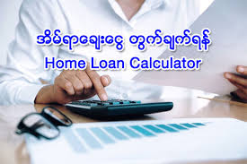 calculator house loan home loan calculator imyanmarhouse com