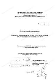 Диссертация на тему Конституционный контроль и конституционное  Диссертация и автореферат на тему Конституционный контроль и конституционное правосудие в зарубежных странах