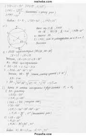 ГДЗ по геометрии для класса Б Г Зив контрольная работа К  К 5 Вариант 2 1° В равнобедренном треугольнике abc ∠b 120
