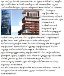 Most Biggest House In The World Antilla House Built In Mumbai By - Antilla house interior