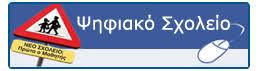 http://digitalschool.minedu.gov.gr/