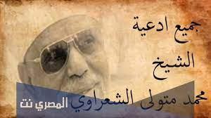 ادعية نادرة للشيخ الشعراوي رحمه الله اجمل دعاء للشعراوي - المصري نت