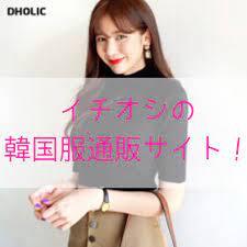 韓国 ファッション 通販