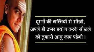 5371 Chanakya Quotes In Hindi For Facebook Facebook Whatsapp Status
