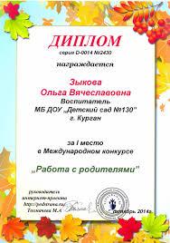 МБДОУ № Звездочка Участие воспитателей во всероссийских  В январе 2015 года воспитатель
