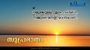 MalayalamgoodmorningquoteswshesLifeInspirationalThoughts Mesmerizing Your Quote Picture Malayalam