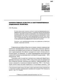 Корпоративная культура и внутрефирменная социальная политика  Корпоративная культура и внутрефирменная социальная политика