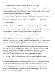 Договор аренды оборудования электрического оборудования