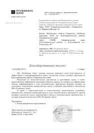 Благодарственное письмо от ООО Русфинанс Банк  Благодарственное письмо от ООО Русфинанс Банк 14 09 2012