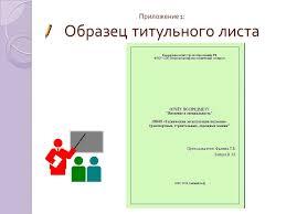 Как оформить первый лист презентации школьника образец   как оформить первый лист презентации школьника образец