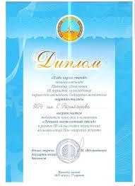 Кафедра географии и туризма ПГУ была награждена дипломом за лучший  В рамках iii областной выставки туристских возможностей Павлодарской области за активное участие в данной выставке за содержательное представление
