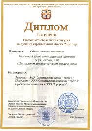 Трест  Диплом i степени на лучший строительный объект 2012 года жилой дом по ул