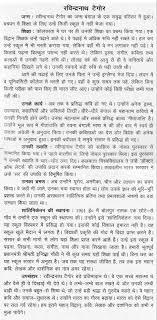 essay on rabindranath tagore in bengali pdf