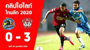 ไฮไลท์บอล ระยอง 0-3 เอสซีจี เมืองทอง ฟุตบอลไทยลีก 2020 นัดที่ 3 | 26 ก.พ.  2563