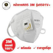 หน้ากาก3M N95 รุ่น 9501V+ รุ่นมีวาล์วหายใจสะดวก ป้องกันไวรัสและPM2.5  ของแท้100%