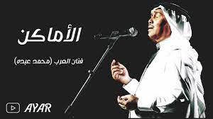 محمد عبده - الأماكن - YouTube