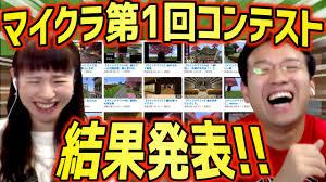 マイクラ賞金10万円の第1回コンテスト結果発表 第2回も開催中