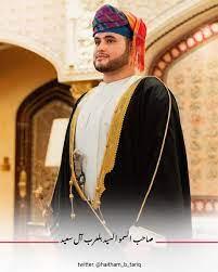 """مولانا السلطان هيثم بن طارق on Twitter: """"صاحب السمو السيد #بلعرب_بن_هيثم آل  سعيد حفظكم الله ورعاكم… """""""
