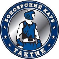 "<b>Боксерский</b> клуб ""Тактик"" - Home | Facebook"
