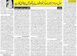 dr syed zafar mahmood a man a mission syed zafar mahmood posted 14 2012