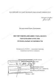 Диссертация на тему Институционализация социального образования в  Диссертация и автореферат на тему Институционализация социального образования в России региональные особенности