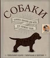 <b>Собаки</b>. Купить книги по низким ценам! Интернет-магазин ...