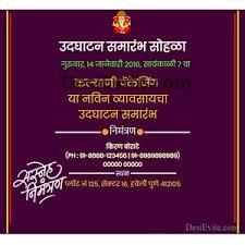 Free Marathi Office Inaugurationopening Invitation Card Online
