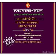 free marathi rituals invitations
