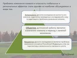 Презентация на тему Дипломная работа Зеленая экономика и  2 Проблема изменения