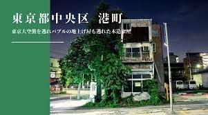 東京 都市 開発 地上げ