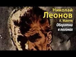 Николай <b>Леонов</b>, Алексей <b>Макеев</b>. Оборотни в погонах 1 - YouTube
