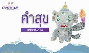 logosociety: mascot กีฬาแห่งชาติครั้งที่ 46 เจียงฮายเกมส์