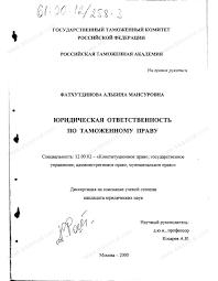 Диссертация на тему Юридическая ответственность по таможенному  Диссертация и автореферат на тему Юридическая ответственность по таможенному праву научная